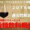 ソムリエ・ワインエキスパート試験 過去問解説 2016年 共通004-006