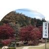 隠れた紅葉の名所🍁🍁曽木(そぎ)公園『岐阜県土岐市』