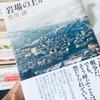 5月分読書会 活動報告(4)& 6月分読書会について