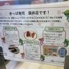 かっぱ寿司袋井店がリニューアルオープン!呼出機と完全フルオーダー制になり、コロナ禍でも安心!