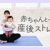 オンラインヨガ「ソエル」赤ちゃんが泣いたら保証を使ったら!使い方と対応まとめ