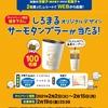 【2/15*2/19】ファミリーマート しろまるサーモタンブラーが当たる!キャンペーン【レシ/WEB】