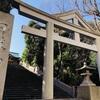 【2020年3月26日】日枝神社へエア参拝!(東京十社めぐり1社目)《後編/完結》