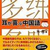 中級止まりの壁を乗り越えたい人にお薦めのリスニング本『耳が喜ぶ中国語』
