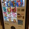Super D'station海老名店のアイスの自動販売機