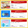 21,000円キャッシュバック!年会費無料のカードキャンペーンなら11,300円!