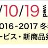 10月19日12時からドコモ新機種発表会開催