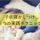 今日からすぐ使える子供の寝かしつけ8つの実践テクニック