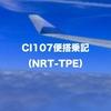 チャイナエアラインCI107便搭乗記:タイに行く前に台湾に寄ってみた!(単なる乗り継ぎ)