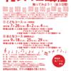 チェンバロ講座〜触ってみよう!(全3回)(山口県防府市)