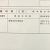 配偶者居住権設定登記は無事完了!