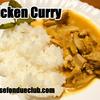 水を入れないチキンカレーのレシピ【インド料理】+スパイスの扱いの基礎