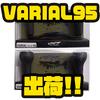 【DRT】巻き心地抜群の人気カスタムリールハンドル「VARIAL95」出荷!