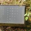 万葉歌碑を訪ねて(その351)―東近江市糠塚町 万葉の森船岡山(92)―