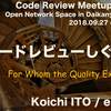 Code Review Meetup #4 で講演した