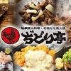 【オススメ5店】尼崎(兵庫)にある鶏料理が人気のお店