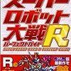 【136】GBA「スーパーロボット大戦R」プレイ日記6