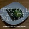 624食目「『笹のしずく』は美しいだけでなく美味しすぎた!」村上屋餅店の「笹のしずく」@仙台2回目その⑤