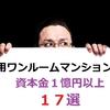 投資用ワンルームマンション業者/資本金1憶円以上の会社17選