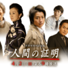 "<span itemprop=""headline"">★ドラマスペシャル「人間の証明」(4月2日夜9時~)ドラマ化5回目。</span>"