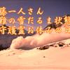 斉藤一人さん 災難の雪だるま状態は守護霊お休みの日