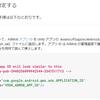 GoogleAdMobインポート後に必要な作業 ※ver 3.17以降