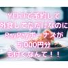 えぇーーーー!!Yロコで予約して来店すると最高5,000円分のPayPayボーナスだと\(⊙⊙;)/