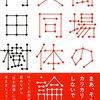 【読書】街場の共同体論