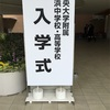 新高1娘、中大横浜高校、入学おめでとう㊗️🎉