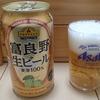 ビール紹介(富良野 生ビール)by イオン