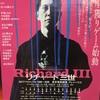 171021 リチャード三世 @東京芸術劇場 プレイハウス