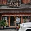 【奈良ドライブ備忘録】奈良に行ったら絶対食べたい!『だんご庄』のきな粉だんご🍡