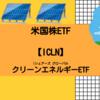 【ICLN】iシェアーズ グローバル・クリーンエネルギー ETF【米国株ETF】