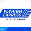 『FLYHIGH EXPRESS 2019.12.27』放送!新作情報やパッケージ版発売情報など!