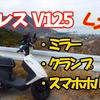 動画で振り返るアドレスV125にミラー、クランプ、スマホホルダーを取り付け