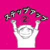 初級編 ステップアップ【2】