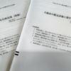 不動産鑑定士試験(短答)を受験してきました。