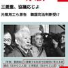 「徴用工問題」の陰に日本共産党と「謎の市民団体」「日本教職員組合」が