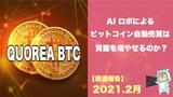 【3ヵ月経過】仮想通貨の自動売買!QUOREA BTCの実績報告