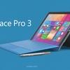 【発熱が・・・】出先で使っているタブレットPCのSurface Pro 3の良いところと悪いところ。Surface Pro 4欲しい【ファン音が・・・】