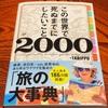 やりたいこと100のリストだって?こっちは2000だ!『この世界で死ぬまでにしたいこと2000』