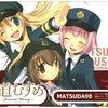 コミック「鉄道むすめ〜Terminal Memory〜」発売記念スタンプキャンペーン(広島電鉄)