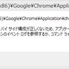 【Chrome】サイド バイ サイド構成が正しくないため、アプリケーションが起動できない問題の解決