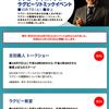 本日10月7日(土)横浜タカシマヤイベント中止のお知らせ