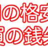 Twitterでバズって、ねとらぼに掲載された2万円の格安スマホで十分は本当? 検証&お節介な最適解をアドバイス