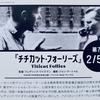 現代アートハウス入門 第7夜『チチカット・フォーリーズ』
