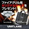 ユニフレームのファイアグリル(焚火台)ケースのセットをお得に購入する方法!