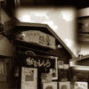 幻の店【豚の骨】20周年挑戦(試合前編)連続ラン挑戦228日目
