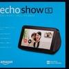 Amazon Echo Show 5 with Alexaについて