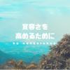 幸福度のキーワードは「寛容さ」。広い心で人に優しく!世界幸福度ランキング過去最低になった日本。